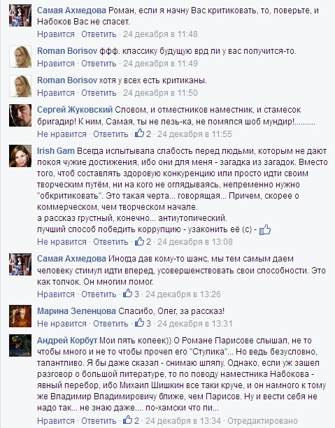 Роман Борисов (Парисов). Самолюбование и хамство