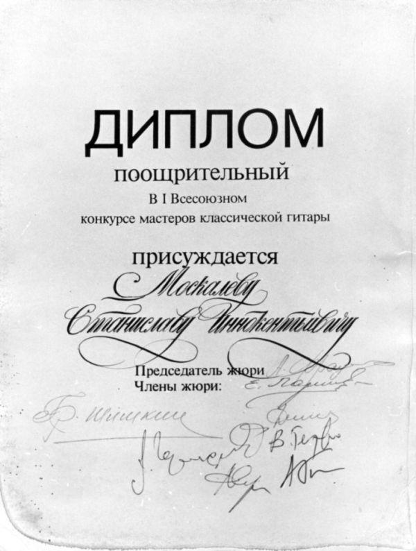 Поощрительный диплом Станислава Москалёва, конкурс мастеров классической гитары, 1988 год