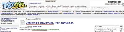 Совместные роды, биржа контента Textsale, безграмотность, рерайтеры, копирайтеры