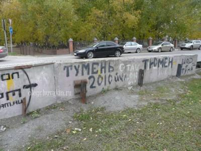 Тюмень, Тумен, Тумень, фонетические варианты письма, фото