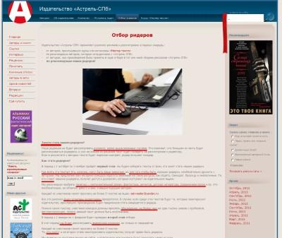 Издательство Астрель-СПб, поиск ридеров, редакторы, редакция, авторы, безграмотность