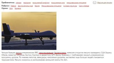 Пилоты, пилотировавшие беспилотники, Центр актуальной политики, ошибки в СМИ России