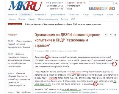 КНДР, техногенный взрыв, магнитуда, Московский комсомолец, ошибки в центральных СМИ России