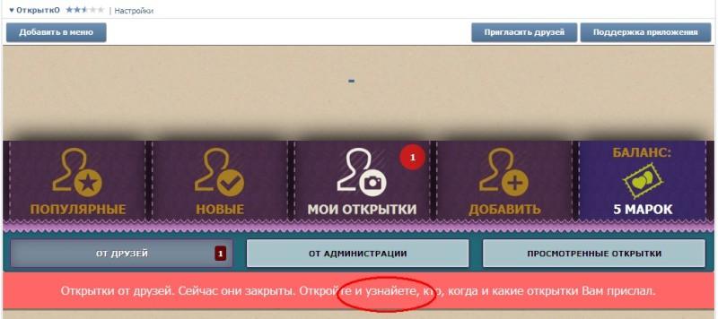 Социальная сеть ВКонтакте: глупые и смешные ошибки в приложениях