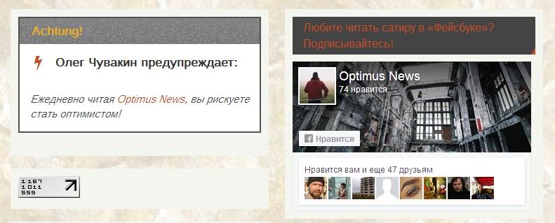 1011 читателей Optimus News за 24 часа. 15 июля 2016 года