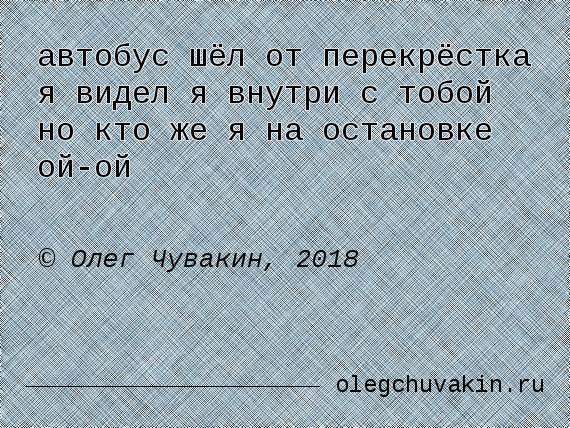 Автобус шёл от перекрёстка, ой-ой, порошок, стишки-порошки, Олег Чувакин