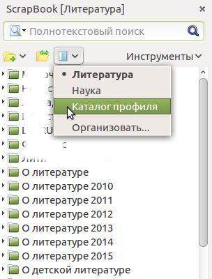 Scrapbook, Gomita, организация каталогов, мультискрапбук, Multi-Scrapbook, организовать, скрапбук
