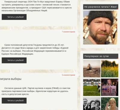 Украли сайт, сайт-оригинал, сравнение
