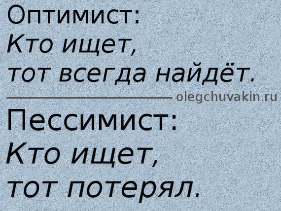 Оптимист, пессимист, кто ищет, тот всегда найдёт, Олег Чувакин