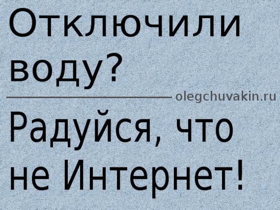 Вода, Интернет, афоризм, Олег Чувакин