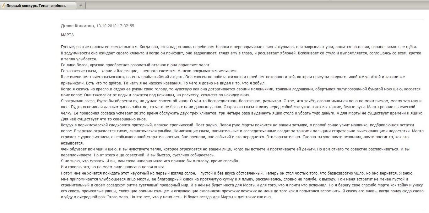 Марта, рассказ Олега Чувакина, плагиат, prozakonkurs.ru