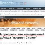 Безграмотные новости, РИА Новости