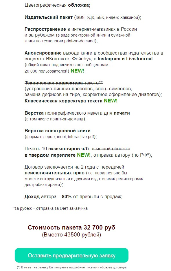 Спам, письма авторам от Написано пером