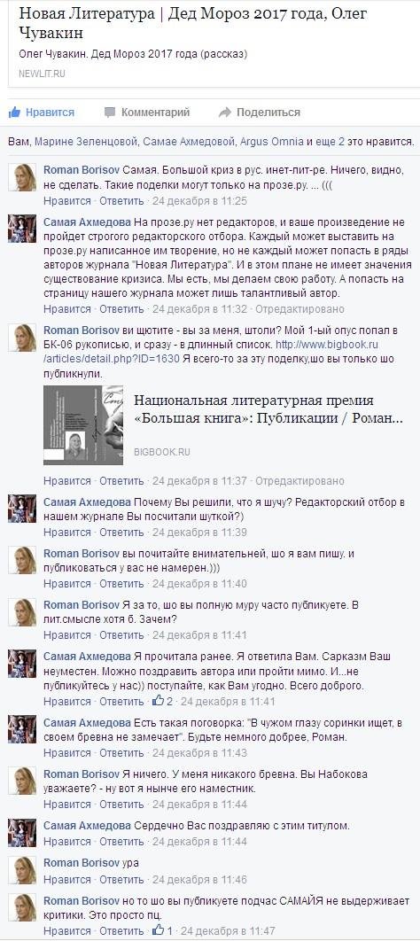 Роман Парисов. Самолюбование и хамство