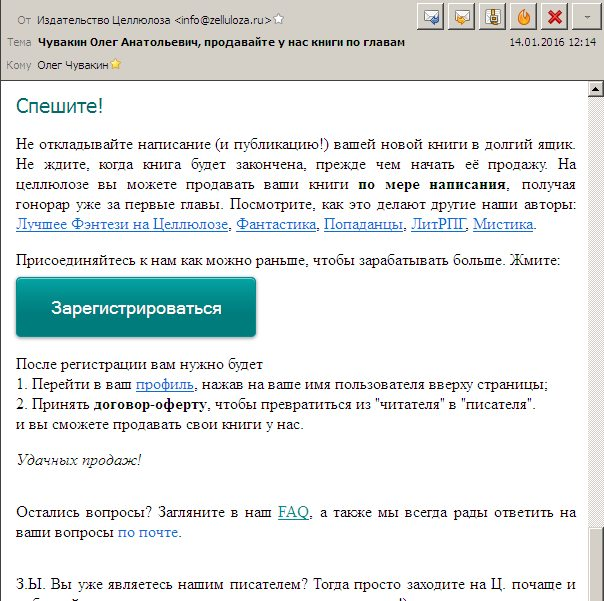 Попаданцы, литРПГ, литературный спам, Целлюлоза