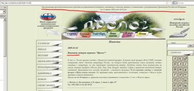 Журнал Пролог, ошибки, президенсткий грант, критика, Олег Чувакин