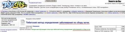Диагноз, моча, тибетский метод, биржа контента Textsale, безграмотность, рерайтеры, копирайтеры