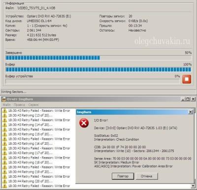 Mirex, double layer, DL, DVD+R, двухслойный диск, дефекты, отзывы, брак, UMEDISC, Medium error, ImgBurn