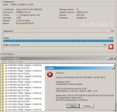 Mirex, DVD+R DL, двухслойный диск, дефекты, отзывы, брак, UMEDISC, Medium error, ImgBurn