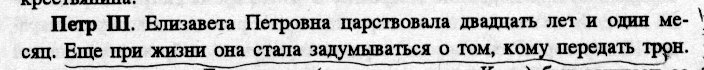 Учебник, История России, А. С. Орлов, с соавторами, 1999