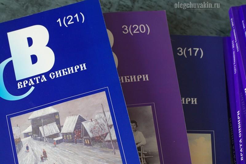 Врата Сибири, альманах, Тюмень, ответственный секретарь Виктор Иванович Захарченко, фото