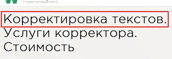 Корректировка текста, корректура