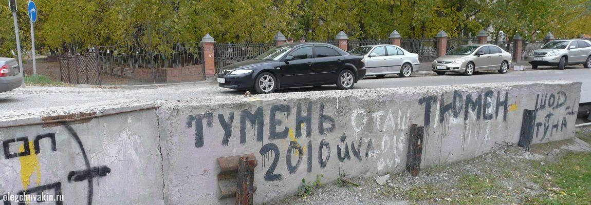 Тюмень, Тумен, Тюмен, название города, ошибка в названии, фото, не хватает корректора