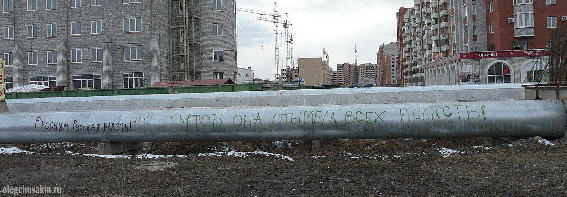 Теплотрасса, фото, Олег Чувакин, Мой Милый Махлеев, рассказ