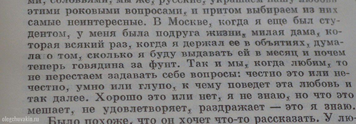 Чехов, полное собрание сочинений, том 10, Наука, О любви, фото