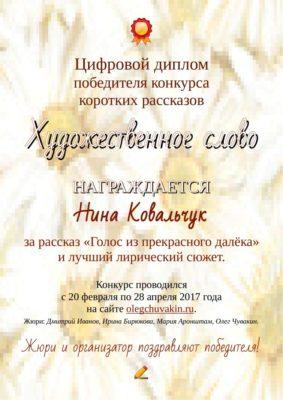 Конкурсный диплом, Нина Ковальчук, победитель конкурса, Художественное слово, 2017