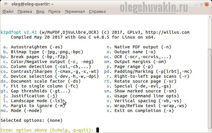 sudo k2pdfopt, Ubuntu, терминал, настройки
