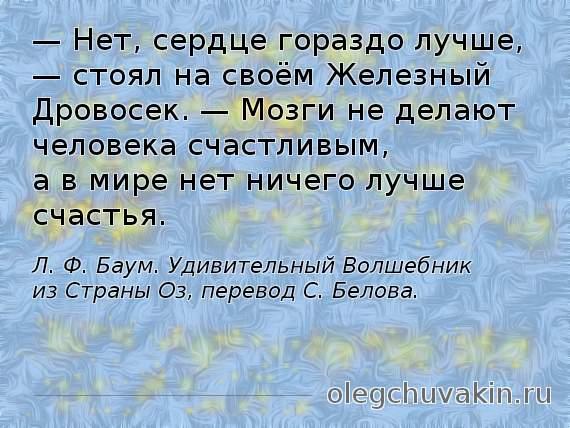 Лаймен Фрэнк Баум, Удивительный Волшебник из Страны Оз, цитата