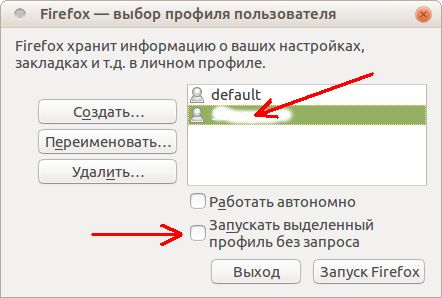Профиль Firefox, создание, изменение, использование