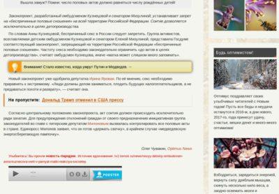 Сатирическая новость, сайт украли, сайт оригинальный