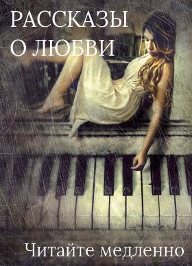 Рассказы, о любви, Олег Чувакин