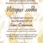 Борис Фабричный, поощрительный диплом, История любви 2018