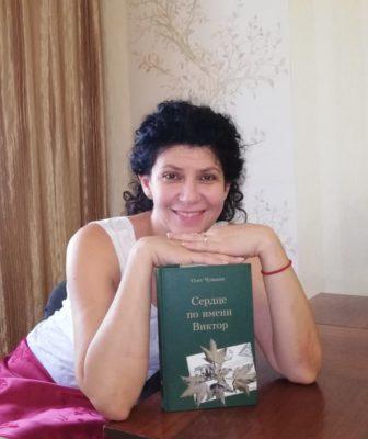 Иветта Давыдова, писательница, с книгой, Сердце по имени Виктор, Олег Чувакин