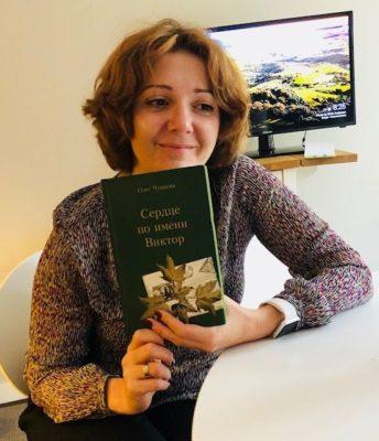 Нетта Таль, писательница, книга Олега Чувакина, Сердце по имени Виктор