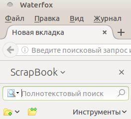 Расширение Gomita Scrapbook работает в браузере Waterfox