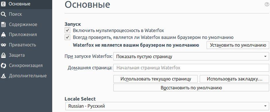 Браузер Waterfox на русском языке