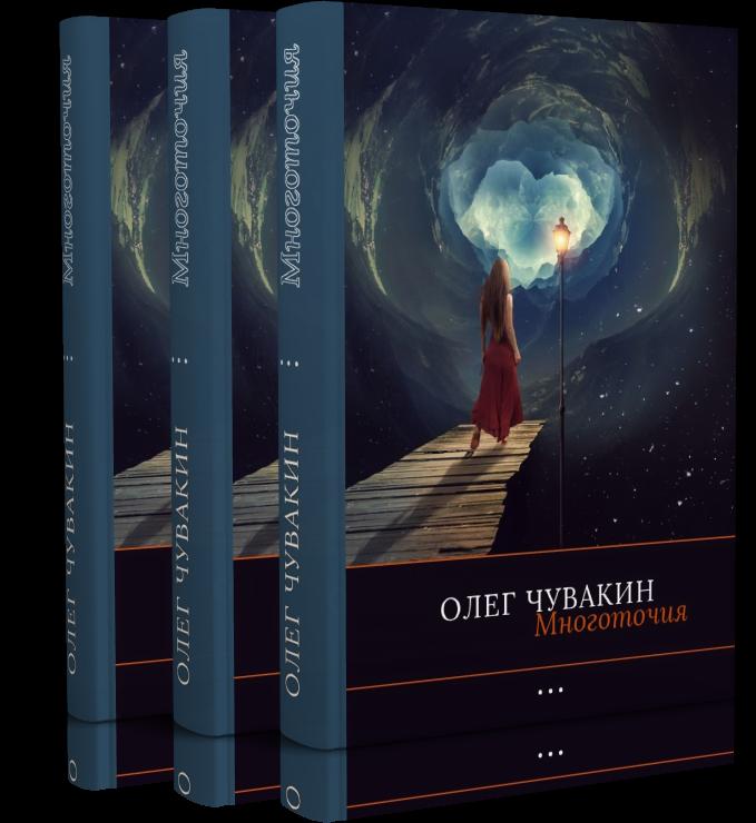 Многоточия, рассказы, Олег Чувакин сборник, купить у автора, обложка 3d