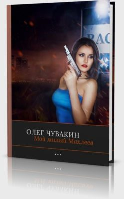 Мой милый Махлеев, рассказы, сборник, Олег Чувакин, купить