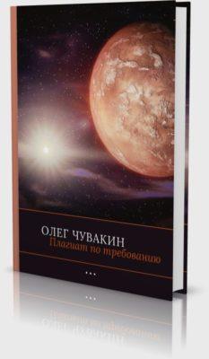 Плагиат по требованию, фантастическая повесть, купить, Олег Чувакин