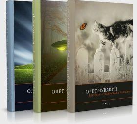 Купить, Олег Чувакин, собрание файлов, сочинений, книги, тома