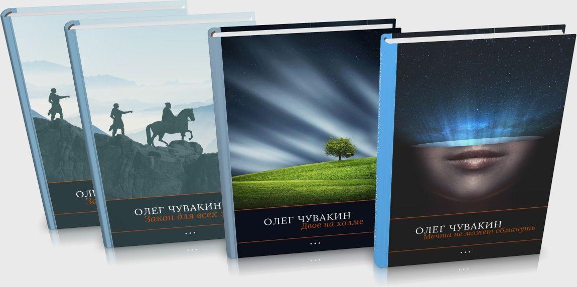 3D обложки книг, образцы, Cover Commander, Insofta, Олег Чувакин