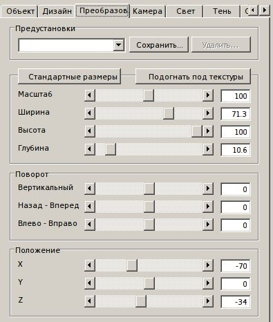 Insofta Cover Commander, меню, скриншот, вкладка, преобразование