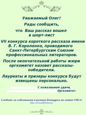 Конкурс рассказа, имени Короленко, VII, оргкомитет, жюри, шорт-лист, Олег Чувакин