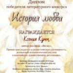 Конкурс История любви 2019, диплом, Ксения Кумм, победитель