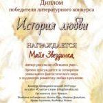Конкурс, История любви, 2019, диплом победителя, Майя Звездинка