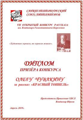 Диплом, Олег Чувакин. VII конкурс имени Короленко, Санкт-Петербург, СПСЛ